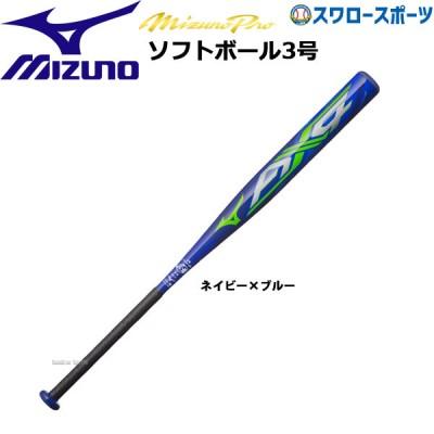 ミズノ mizuno ミズノプロ ソフトボール用 バット FRP製 3号 ゴムボール用 AX4 1CJFS30786