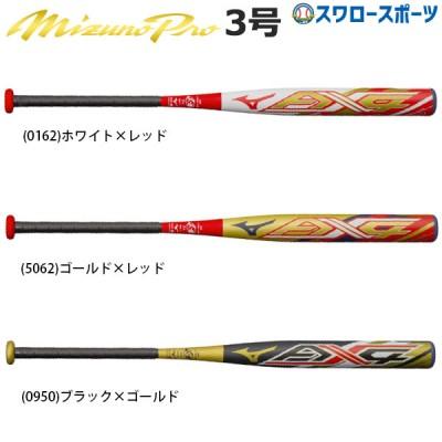 【即日出荷】 ミズノ 限定 ミズノプロ バット ソフトボール用バット FRP製 3号 ゴムボール用 AX4 1CJFS309