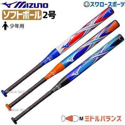 ミズノ バット ソフトボール用バット 2号 ゴムボール用 X メーカー品番 1CJFS613