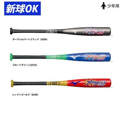 ミズノ 少年 軟式用 FRP製 金属バット キングヒッター 1CJFY109 野球用品 スワロースポーツ