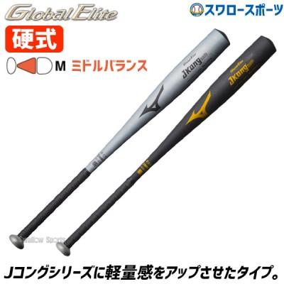【即日出荷】 送料無料 ミズノ mizuno グローバルエリート 硬式用 金属製 Jコング aero バット 1CJMH114