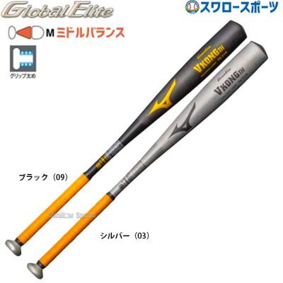 MIZUNO ミズノ 中学 硬式 金属 バット ビクトリーステージ VコングTH 1CJMH607