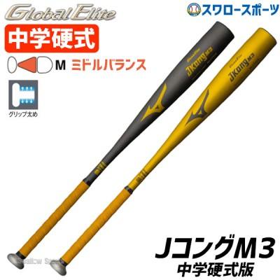 ミズノ 中学硬式バット 硬式金属バット 中学 グローバルエリート JKongM3 1CJMH612