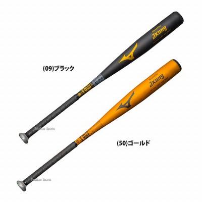 ミズノ 軟式 金属 バット Jコング 1CJMR122 Mizuno バット 軟式 野球用品 スワロースポーツ
