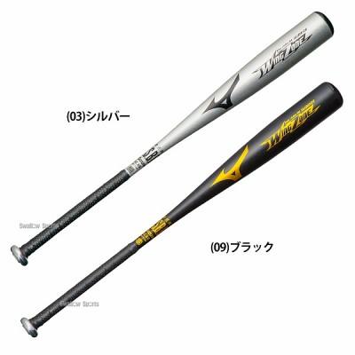 ミズノ 軟式 金属 バット ウィングゾーン 1CJMR126 Mizuno バット 軟式 野球用品 スワロースポーツ