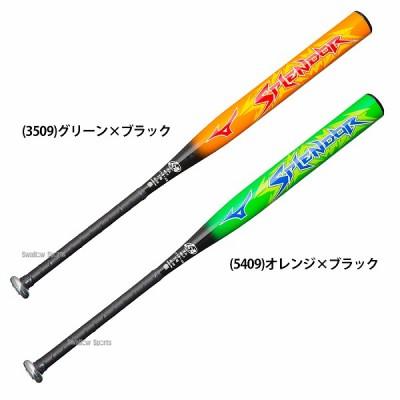 ミズノ ソフトボール 3号 ゴムボール用 金属製 バット スプレンダー 1CJMS305