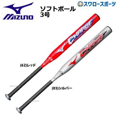 ミズノ ソフトボール 3号 ゴムボール用 金属製 バット チャージ 1CJMS306