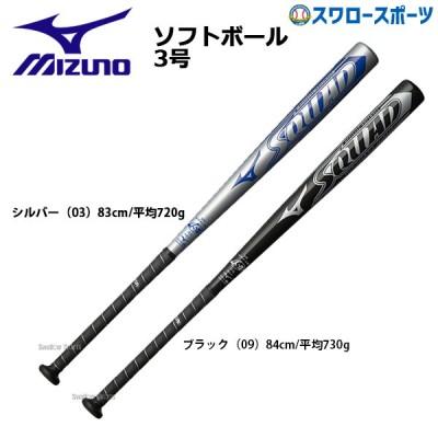 ミズノ ソフトボール 3号ゴムボール用 バット スカッド 1CJMS307