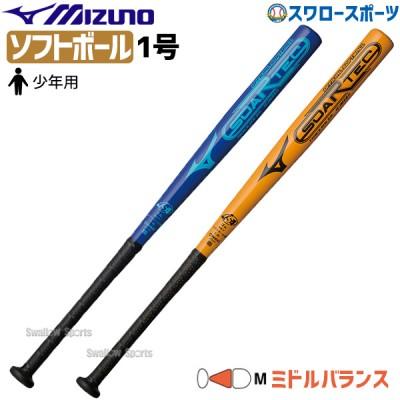 ミズノ ソフトボール用  バット 少年 1号用 ソアテック 1CJMS611