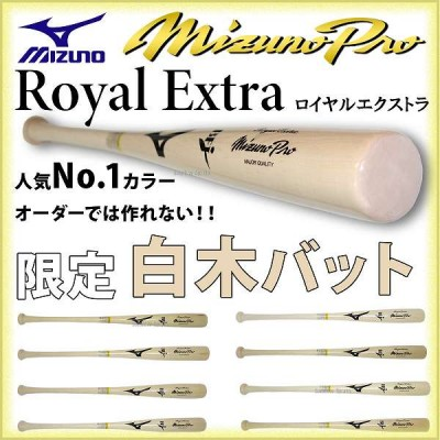 【即日出荷】 ミズノ mizuno 限定 ミズノプロ 硬式用 木製 ロイヤルエクストラ メイプル バット BFJ 白木 1CJWH00100