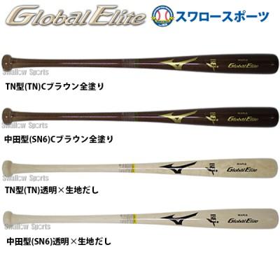 【即日出荷】 ミズノ MIZUNO 限定 バット グローバルエリート 硬式用 木製 メイプル バット 1CJWH024
