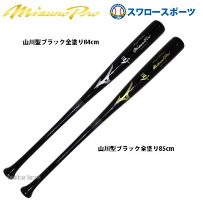 【即日出荷】 ミズノ MIZUNO 限定 硬式 木製 バット ミズノプロ ロイヤルエクストラ ホワイトアッシュ 1CJWH026