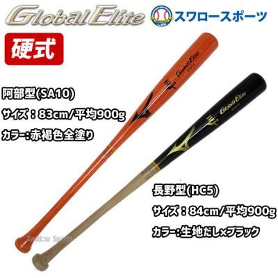 【即日出荷】 ミズノ MIZUNO 限定 バット グローバルエリート 硬式用 木製 バーチ 1CJWH031
