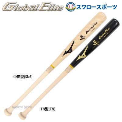 【即日出荷】 ミズノ mizuno  バット 硬式木製バット グローバルエリート バーチ BFJマーク入り 1CJWH032