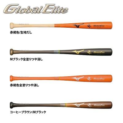 ミズノ 硬式用 木製 バット グローバルエリート 中国 アオダモ 1CJWH128 Mizuno 野球用品 スワロースポーツ