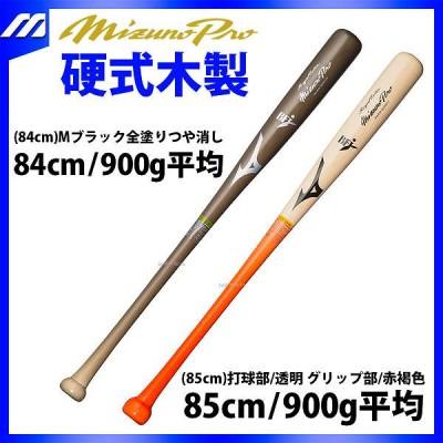 【即日出荷】 ミズノ 限定 ミズノプロ 硬式用 木製 ロイヤルエクストラ メイプル バット 1CJWH129 Mizuno バット 硬式用 野球用品 スワロースポーツ