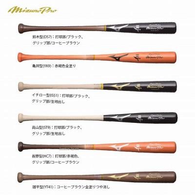 【即日出荷】 ミズノ 限定 バット 硬式 木製 ミズノプロ 1CJWH132 硬式用 木製バット 野球用品 スワロースポーツ