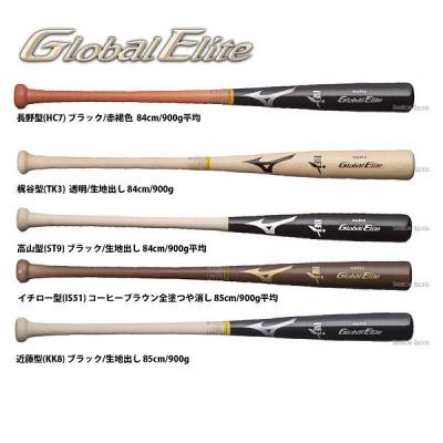 【即日出荷】 ミズノ 限定 グローバルエリート 硬式用 木製 バット メイプル 1CJWH133 硬式用 木製バット 野球用品 スワロースポーツ