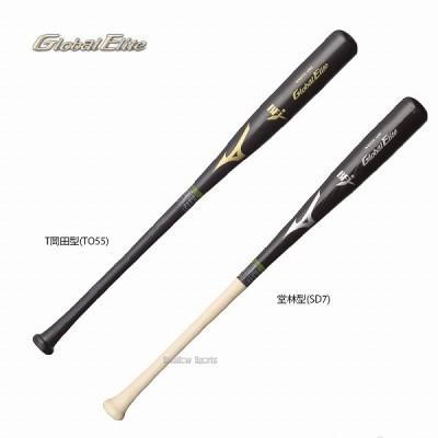 【即日出荷】 ミズノ 限定 グローバルエリート 木製 硬式用 バット 1CJWH13484 硬式用 木製バット 野球用品 スワロースポーツ