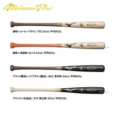 【即日出荷】 ミズノ MIZUNO 限定 硬式 木製バット ミズノプロ ロイヤルエクストラ メイプル 1CJWH139