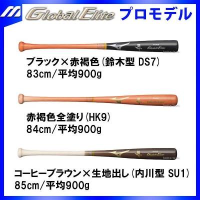 【即日出荷】 ミズノ MIZUNO 限定 硬式 木製バット グローバルエリート メイプル 1CJWH140