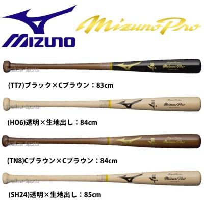 【即日出荷】 ミズノ MIZUNO 限定 硬式用 木製 バット ミズノプロ ロイヤルエクストラメイプル 1CJWH150