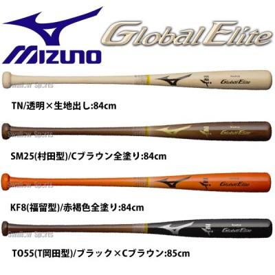 【即日出荷】 ミズノ MIZUNO 限定 硬式 木製 バット グローバルエリート メイプル 1CJWH151