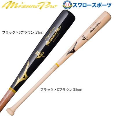 【即日出荷】 ミズノ MIZUNO 限定 硬式 木製 バット ミズノプロ ロイヤルエクストラ メイプル 1CJWH154