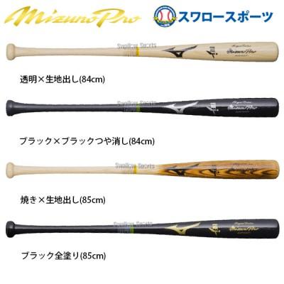 【即日出荷】 ミズノ MIZUNO 限定 硬式 木製 バット ミズノプロ ロイヤルエクストラ ホワイトアッシュ 1CJWH155
