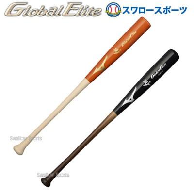 【即日出荷】 ミズノ 限定  グローバルエリート 硬式 木製バット  硬式用 木製 バーチ 1CJWH171 MIZUNO