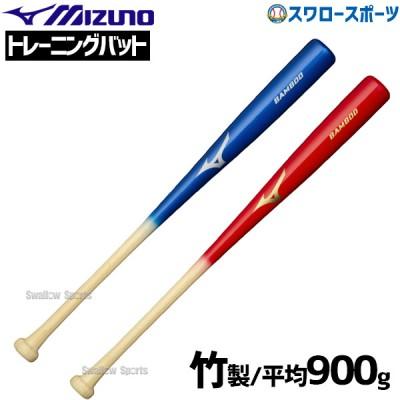 【即日出荷】 ミズノ 限定 硬式 木製バット 硬式用 木製 バンブー 1CJWH172 MIZUNO