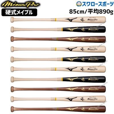 ミズノ MIZUNO バット ミズノプロ  ロイヤルエクストラ 硬式木製バット 1CJWH17400