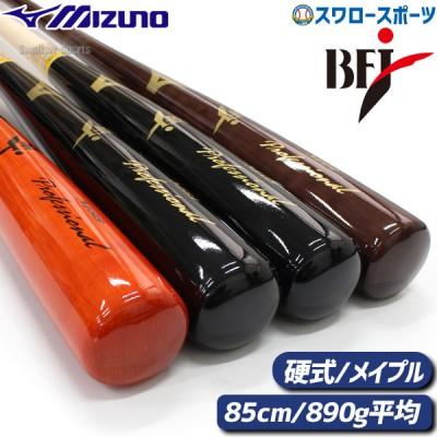 ミズノ MIZUNO バット プロフェッショナル 硬式木製バット 1CJWH176