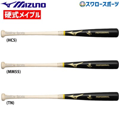 【即日出荷】 ミズノ 限定 硬式 硬式木製バット 一般 木製  プロフェッショナル メイプル 1CJWH187 MIZUNO