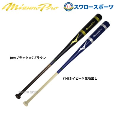 【即日出荷】 ミズノ MIZUNO 限定 ノックバット 木製 ミズノプロノック 硬式 軟式 ソフトボール 1CJWK018