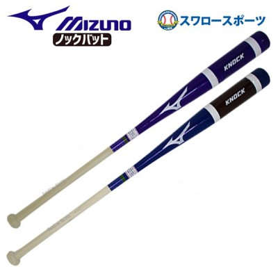 【即日出荷】 ミズノ MIZUNO 限定 ノックバット 木製 ノック 朴 1CJWK019