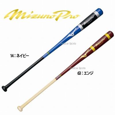 ミズノ 木製 MP ミズノプロ ノック 1CJWK123 野球用品 スワロースポーツ