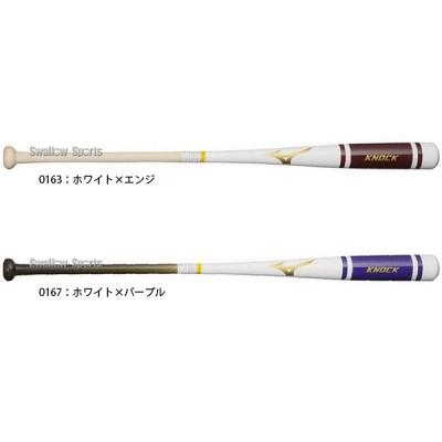 ミズノ 木製 合板 ノックバット 1CJWK124 Mizuno バット ノックバット 野球用品 スワロースポーツ