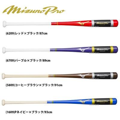 【即日出荷】 ミズノ 限定 ミズノプロ 木製 MP ノック バット 1CJWK126 Mizuno バット ノックバット 野球用品 スワロースポーツ