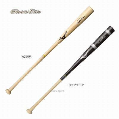 【即日出荷】 ミズノ 限定 グローバルエリート 木製 バット ノック 1CJWK130 木製バット ノックバット 野球用品 スワロースポーツ