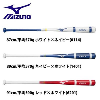 【即日出荷】 ミズノ mizuno 限定 ノック用 木製バット ノック 合板 1CJWK132