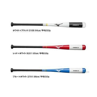 【即日出荷】 ミズノ MIZUNO 限定 ノック用 木製バット 朴ノック 1CJWK133