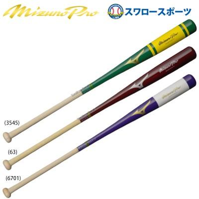 【即日出荷】 ミズノ MIZUNO 限定 ノックバット 木製 ミズノプロノック 硬式 軟式 ソフトボール 1CJWK141