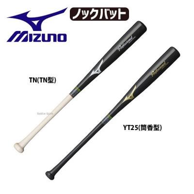 ミズノ mizuno 軟式 木製バット プロフェッショナル  1CJWR111