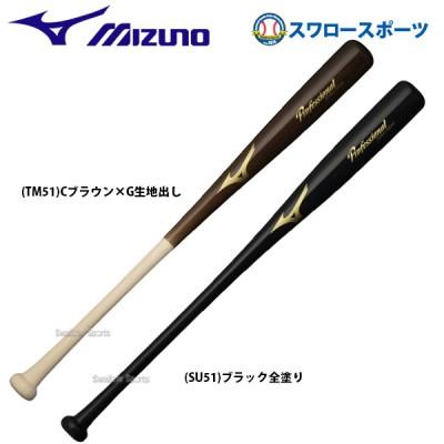 ミズノ MIZUNO 軟式 バット 木製 Professional Selection 1CJWR117