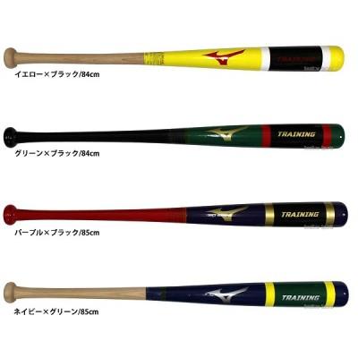 【即日出荷】 ミズノ 限定 木製 打撃可 トレーニング バット 1CJWT015 入学祝い