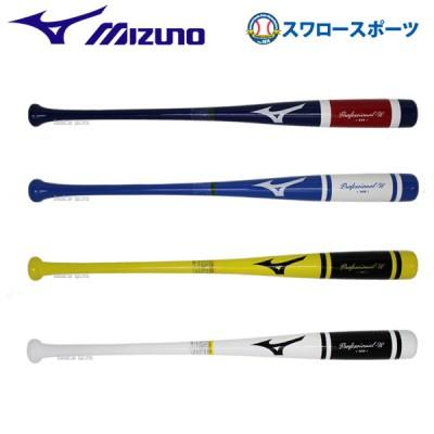 【即日出荷】 ミズノ MIZUNO 限定 トレーニング バット トレーニング用 木製打撃可 プロ型 PROFESSIONAL-W 1CJWT023
