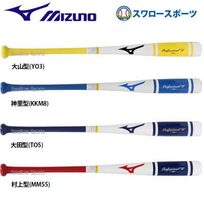 【即日出荷】 ミズノ mizuno  バット 木製 トレーニングバット 打撃可 トレーニング プロフェッショナルW 1CJWT025