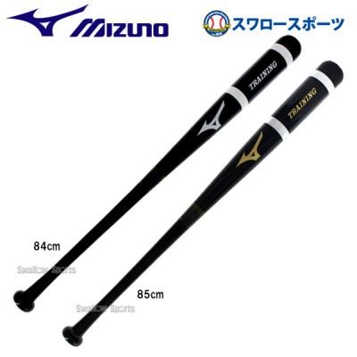 【即日出荷】 ミズノ mizuno  バット トレーニング用 木製 打撃可 トレーニングバット 1CJWT026 新商品 野球用品 スワロースポーツ
