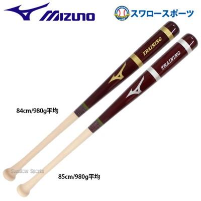 【即日出荷】 ミズノ mizuno  バット トレーニング用 木製 打撃可 トレーニングバット 1CJWT027
